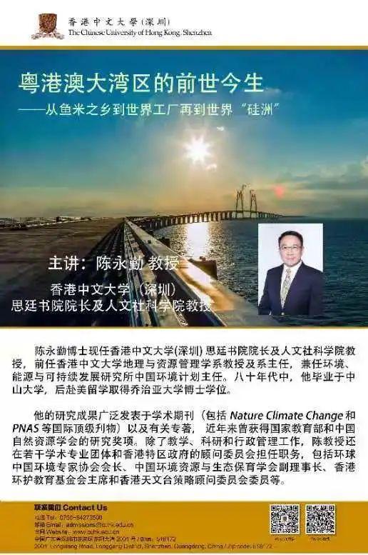 湛江北附:香港中文大学宣讲会来我校
