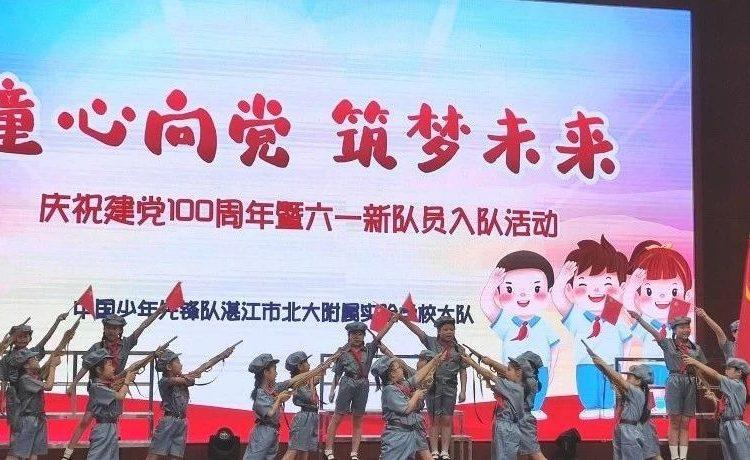 """湛江北附:""""童心向党 筑梦未来""""庆祝建党100周年暨六一入队"""