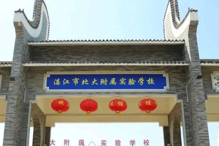 湛江市北大附属实验学校2019年春季插班招生公告