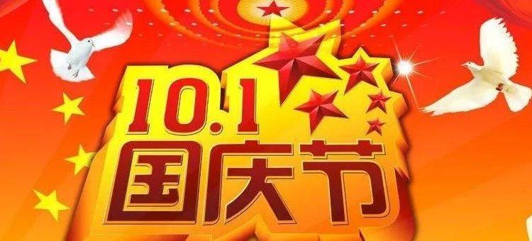 """湛江市北大附属实验学校2018年""""国庆""""放假通知暨安全告家长书"""