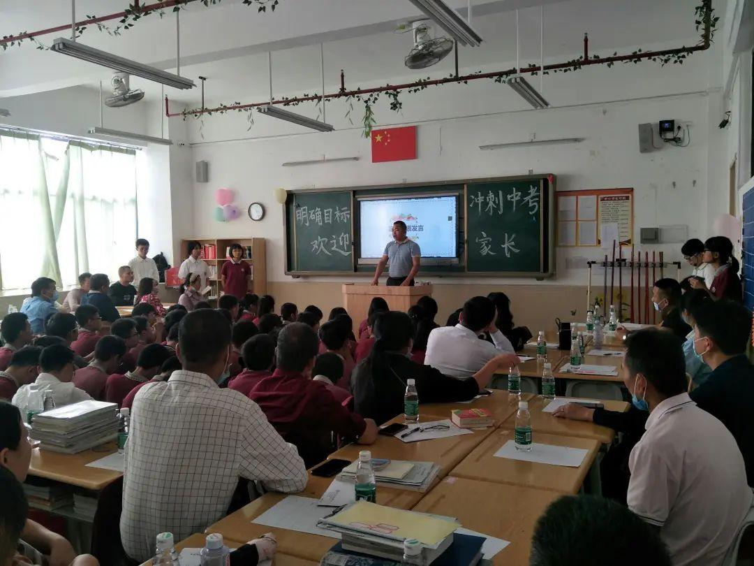 湛江北附:家校同心促成长,精心备考创辉煌——记九年级家长会
