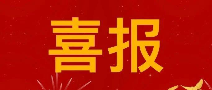 """湛江北附:我校师生喜获市""""民族团结一家亲""""征文赛大奖"""
