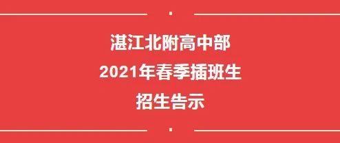 湛江北附:湛江北附高中部2021年春季插班生招生告示