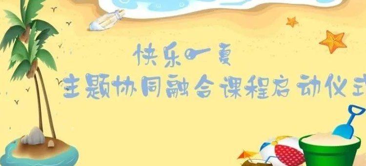 """湛江北附:让我们""""快乐一夏"""""""