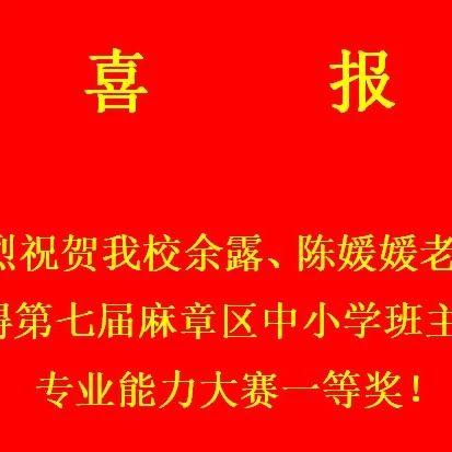 喜报||祝贺湛江北附余露、陈媛媛老师获得第七届麻章区中小学班主任专业能力大赛一等奖!