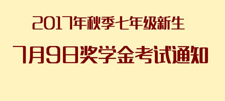 2017年7月9日七年级新生奖学金考试通知