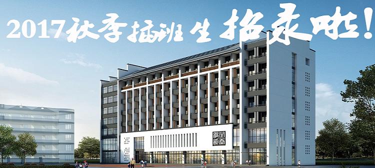 湛江市北大附属实验学校2017年秋季插班生招录公告