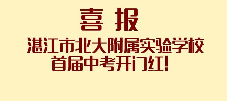 喜 报!湛江市北大附属实验学校首届中考开门红!