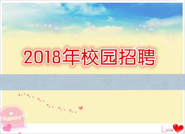 十大时时彩正规平台2018年校园招聘