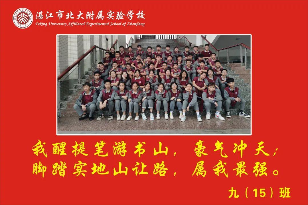 湛江北附:独立湛江潮头,誓领中考风骚 ---湛江北附举行2021届中考冲刺百日誓师大会