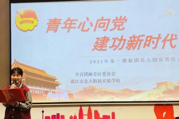 湛江北附:青年心向党,建功新时代——2021年第一期新团员入团宣誓仪式