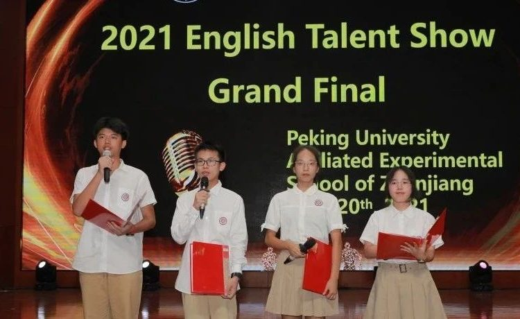 湛江北附:The English Talent Show 青春魅力超凡