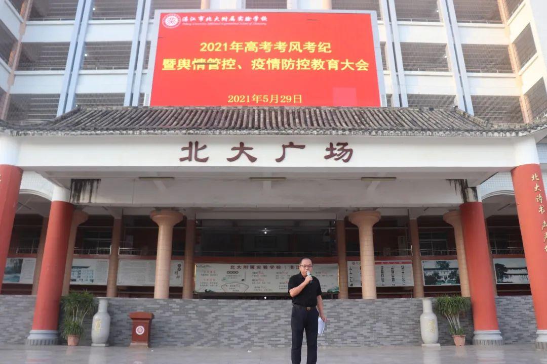 湛江北附:严肃考风考纪 全力护航高考——高三年级举办2021年高考考风考纪暨舆情管控、疫情防控教育大会