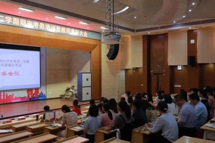 湛江北附:七年级第二学期期末考务培训暨教师表彰大会