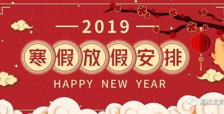 湛江北附:2019年高一寒假放假安排