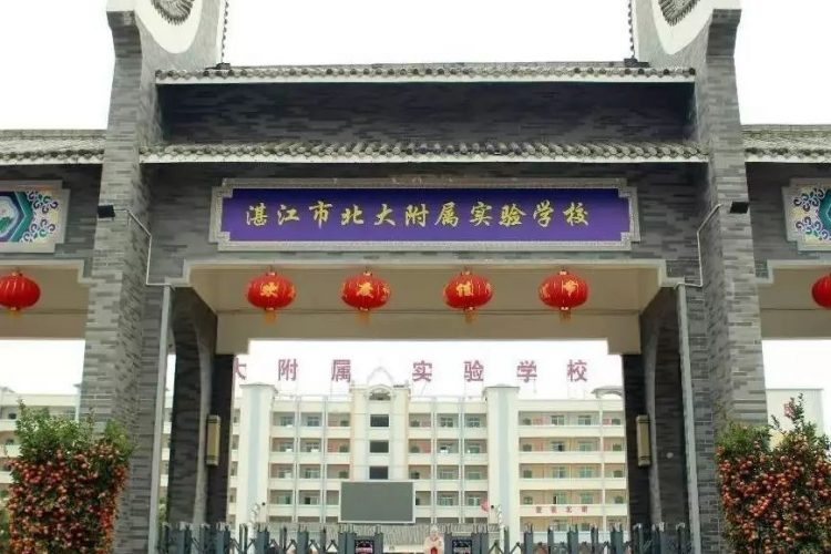 湛江市北大附属实验学校新生入学温馨提示