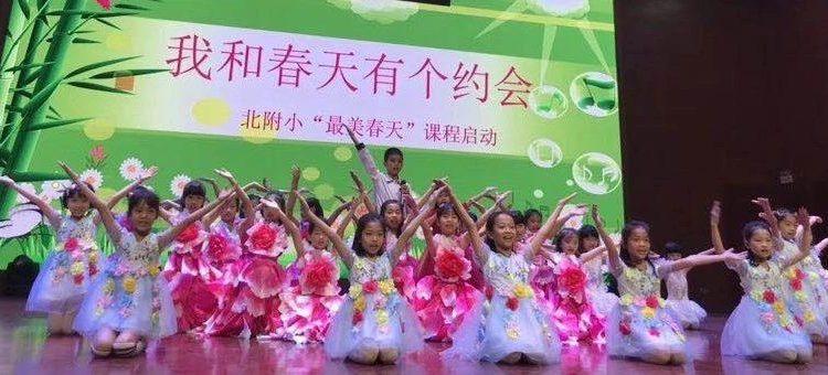 """湛江北附:春天里的音乐课——""""音乐之声""""新篇章"""