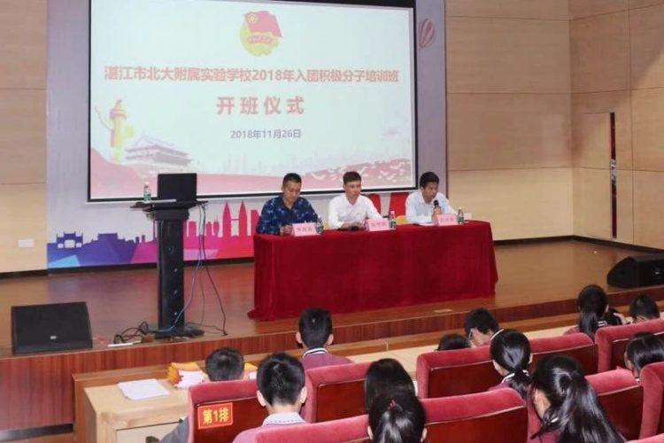湛江北附:团校举行2018年入团积极分子培训班开班仪式