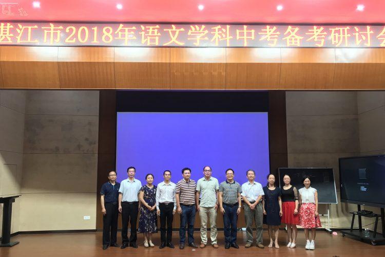 湛江市2018年语文学科中考备考研讨会在我校举行