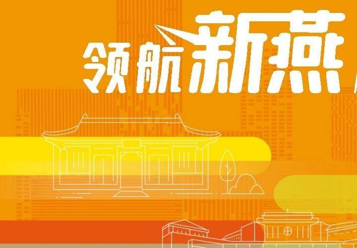 湛江北附:黄文琪回母校做北京大学招生宣讲会