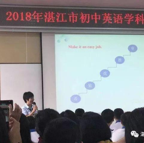 我校茅泽霞老师在湛江市英语中考备考研讨会上课