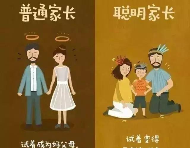 【家长学堂】聪明父母和普通父母的11个差别(引人深思)