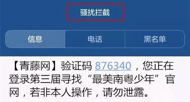 """第三届寻找""""最美南粤少年"""""""