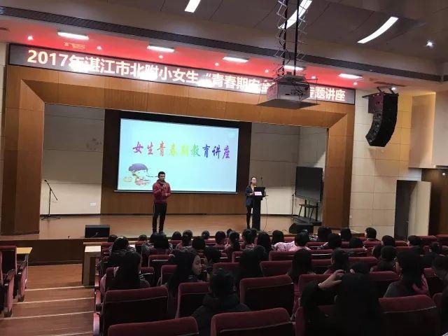 【湛江北附】小学部女生青春期教育讲座