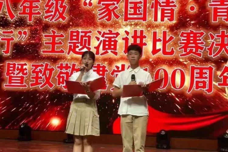 """湛江北附:庆祝建党100周年""""家国情·青春行""""演讲比赛圆满落幕"""