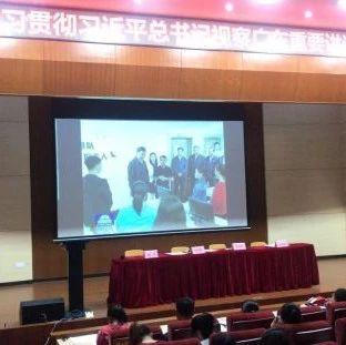 我校召开传达学习贯彻习近平总书记视察广东重要讲话精神会议