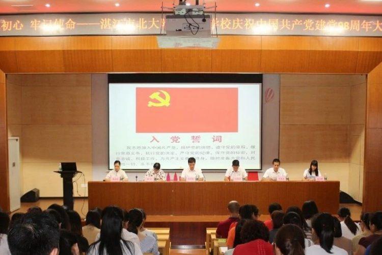 湛江北附:不忘初心 牢记使命–庆祝中国共产党建党98周年大会