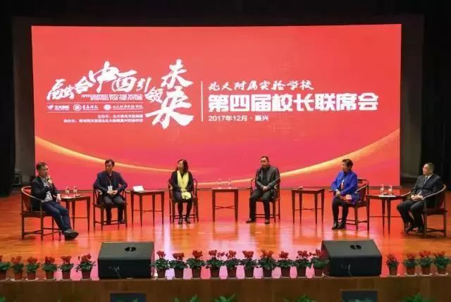 张红俐总校长参加北大附属实验学校第四届校长联席会