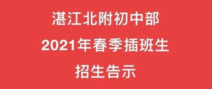 湛江北附:初中部2021年春季插班生招生告示