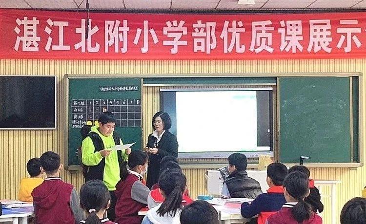 湛江北附:小学部优质课展示活动–因生动而精彩   因扎实而优秀