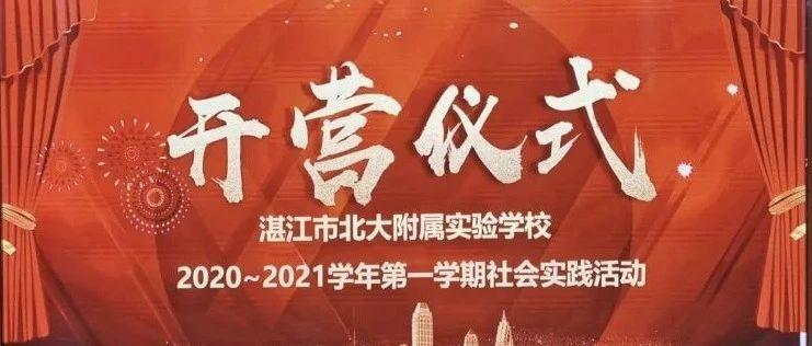 湛江北附:读万卷书,行万里路——2020-2021学年第一学期社会实践活动开营仪式