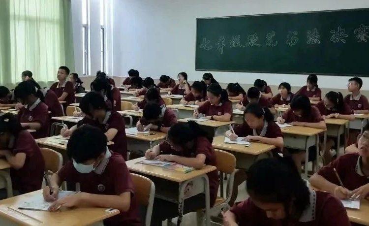 湛江北附:写好硬笔字,人生添色彩——记七年级硬笔书法决赛活动