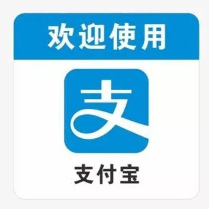 【校车费】支付宝交费教程
