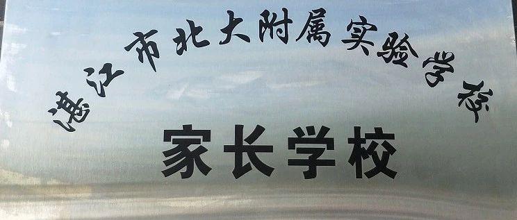 湛江北附:家校合作,共育英才 ——我校顺利通过湛江市规范化家长学校评估验收