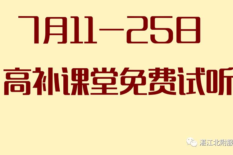 """""""高补""""7月11-25日免费听课,全国名师齐聚北附!"""
