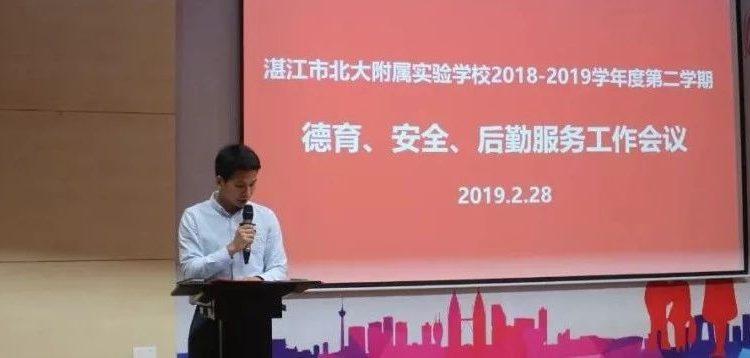 """湛江北附:召开""""德育、安全、后勤""""工作会议"""