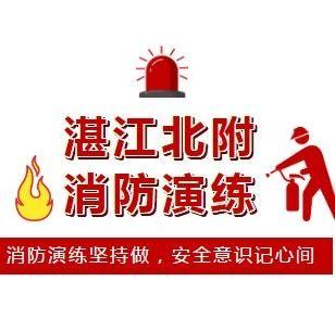 湛江北附:消防演练坚持做,安全意识记心间