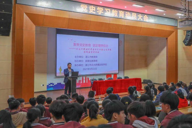 湛江北附:聚焦党史教育,坚定理想信念——党史学习教育动员大会