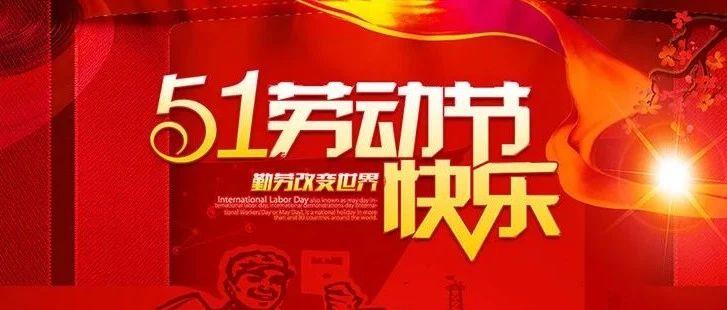 湛江北附:2021年五一劳动节放假通知