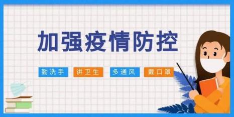 湛江北附:家校携手 共筑暑假安全墙