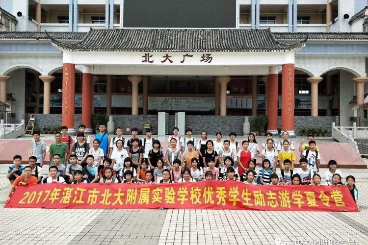 北京励志游学夏令营之旅——聆听成长的声音(第一天)