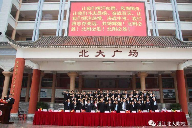 湛江市北大附属实验学校2017年秋季招生简章
