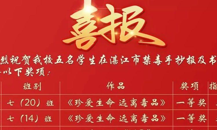 湛江北附:热烈祝贺我校五名学生在湛江市禁毒手抄报及书画大赛中荣获佳绩!