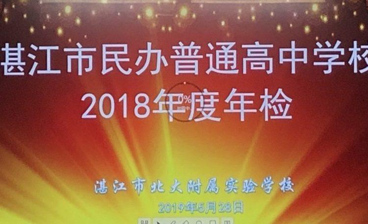 湛江北附:市教育局检查组到我校进行2018年度民办普通高中学校年检