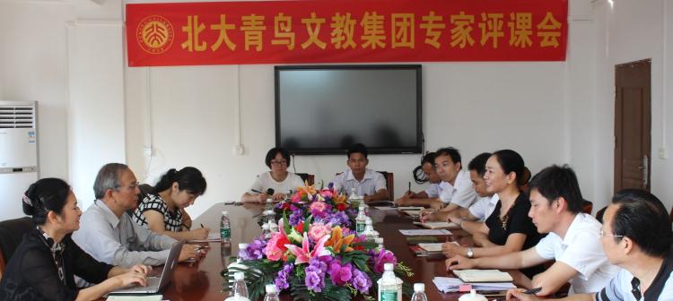 (多图)北大专家调研湛江北大附属实验学校