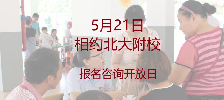 5月21日相约北大附校——第二个招生报名咨询开放日